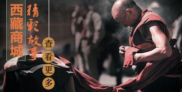 西藏商城故事