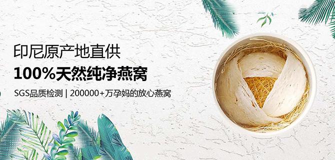 100%印尼原产纯天然燕窝